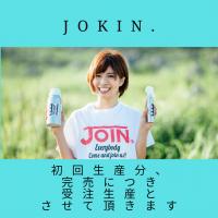 フィットネス除菌アロマ『JOKIN.』初回生産分完売につき、受注販売決定