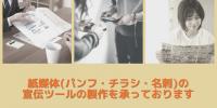 紙媒体(印刷物)の宣伝ツールの製作を承っております。