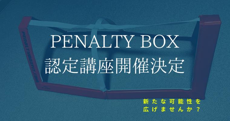 ペナルティボックス認定講座、7月大阪開催決定