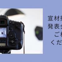 宣材写真の撮影や、発表会などの撮影も承っております