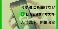 LINE公式アカウント、使いこなせていますか?